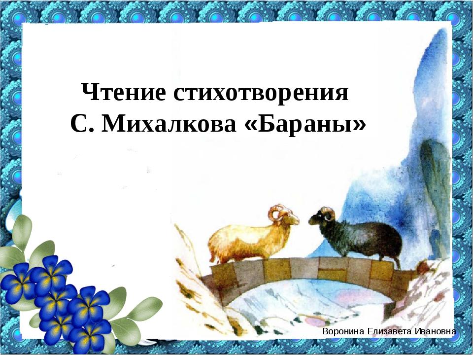 Чтение стихотворения С. Михалкова «Бараны» Воронина Елизавета Ивановна
