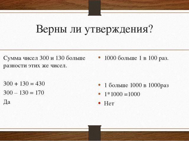 Верны ли утверждения? Сумма чисел 300 и 130 больше разности этих же чисел. 30...