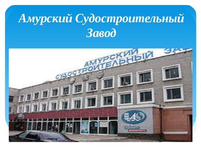 Амурский Судостроительный Завод