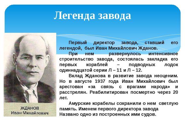 Легенда завода Первый директор завода, ставший его легендой, был Иван Михайл...