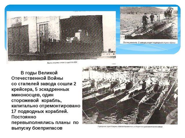 В годы Великой Отечественной Войны со стапелей завода сошли 2 крейсера, 5 эс...