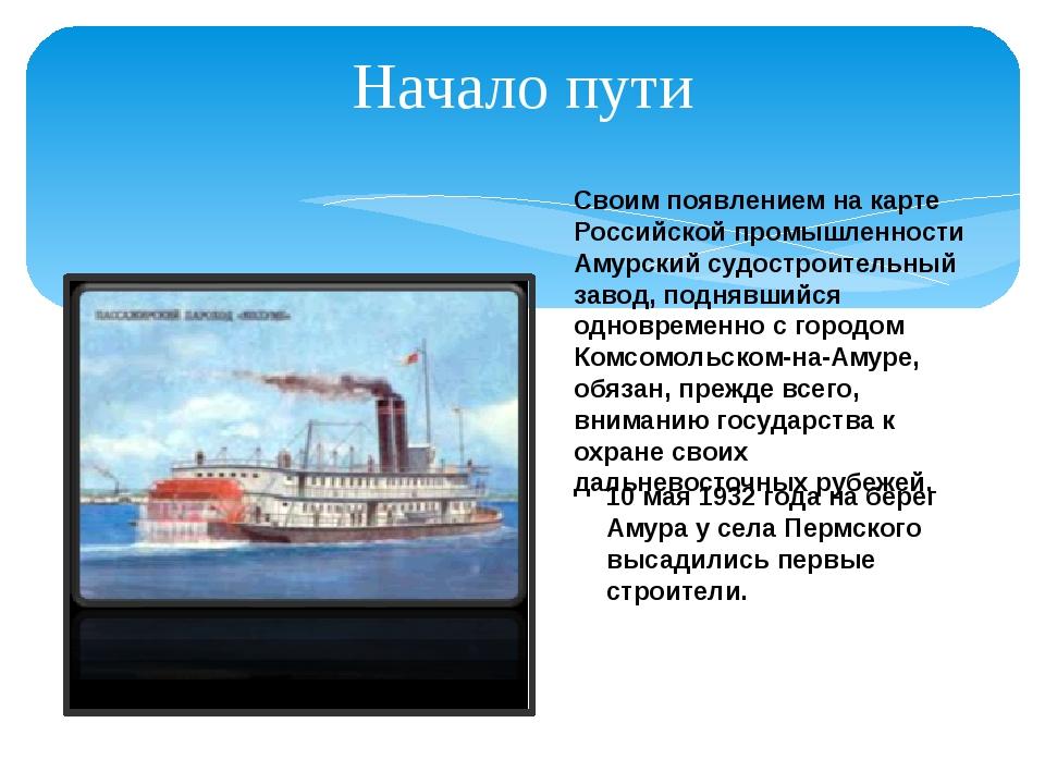 Начало пути Своим появлением на карте Российской промышленности Амурский судо...