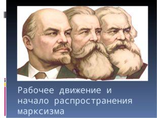 Рабочее движение и начало распространения марксизма
