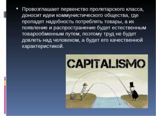 Провозглашает первенство пролетарского класса, доносит идеи коммунистического
