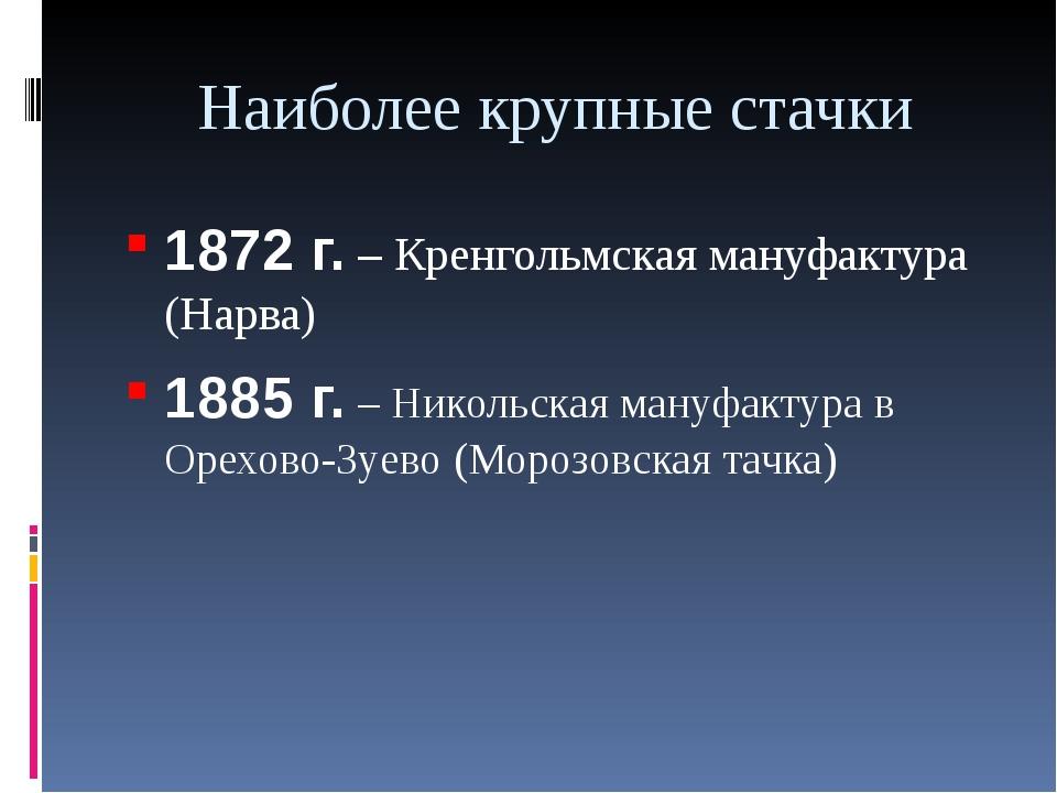 Наиболее крупные стачки 1872 г. – Кренгольмская мануфактура (Нарва) 1885 г. –...
