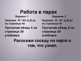 Работа в парах Вариант 1 Задание № 160 а),б),в) на странице 40 Прочитай абза