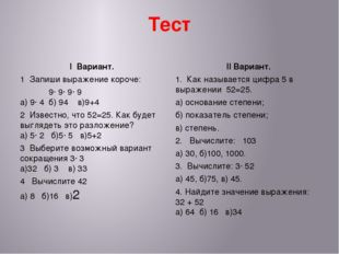 Тест I Вариант. 1 Запиши выражение короче: 9· 9· 9· 9 а) 9· 4 б) 94 в)9+4 2 И