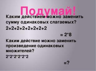 Подумай! Каким действием можно заменить сумму одинаковых слагаемых? 2+2+2+2+2