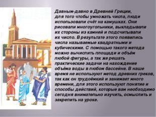 Давным-давно в Древней Греции, для того чтобы умножать числа, люди использова