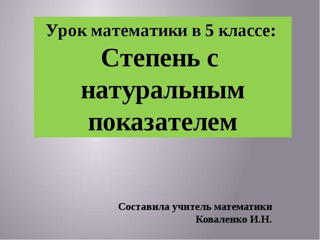 Составила учитель математики Коваленко И.Н. Урок математики в 5 классе: Степ...
