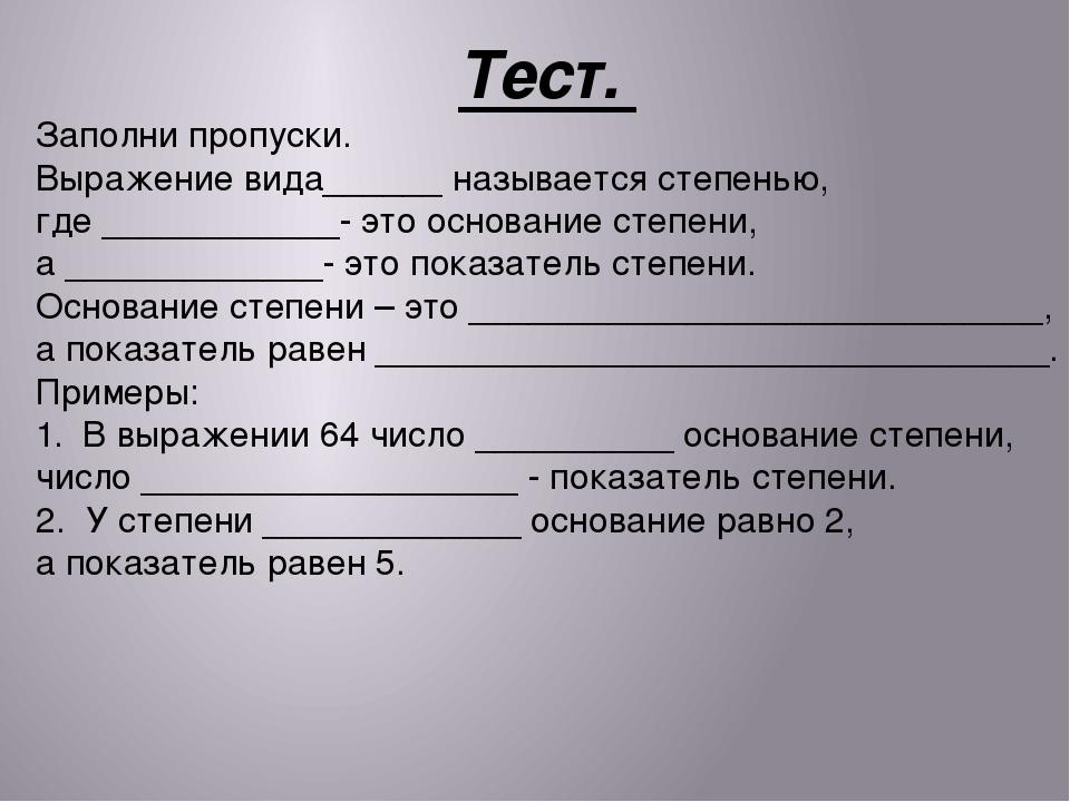 Тест. Заполни пропуски. Выражение вида______ называется степенью, где ______...