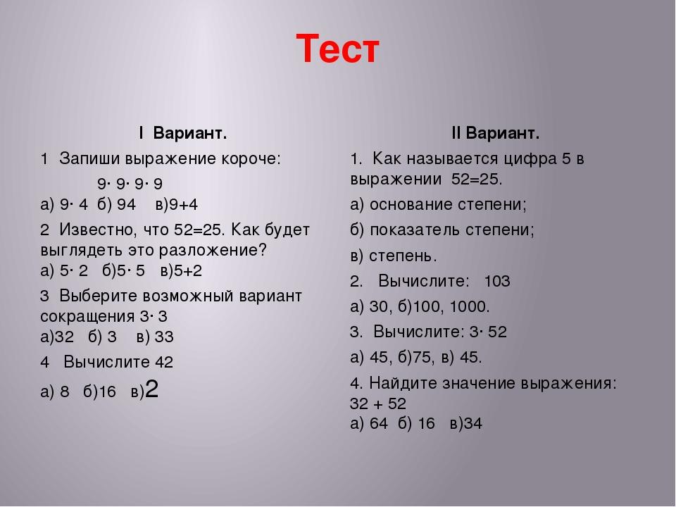 Тест I Вариант. 1 Запиши выражение короче: 9· 9· 9· 9 а) 9· 4 б) 94 в)9+4 2 И...