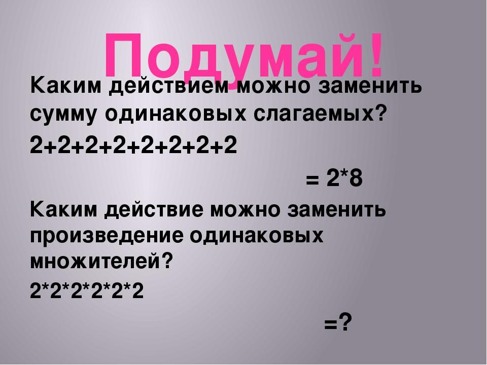 Подумай! Каким действием можно заменить сумму одинаковых слагаемых? 2+2+2+2+2...
