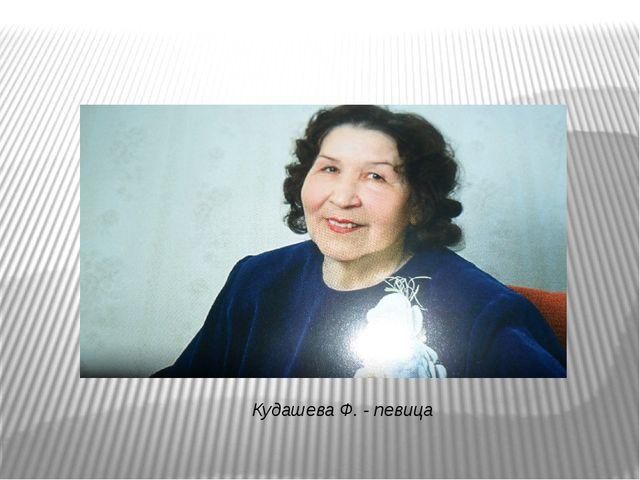 Кудашева Ф. - певица