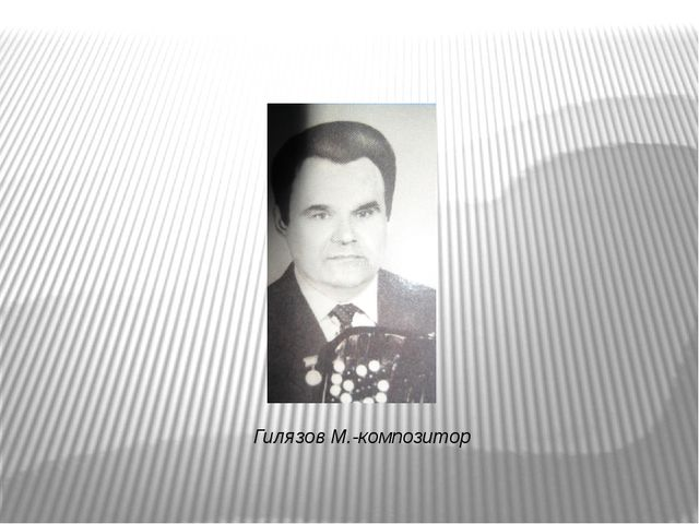 Гилязов М.-композитор