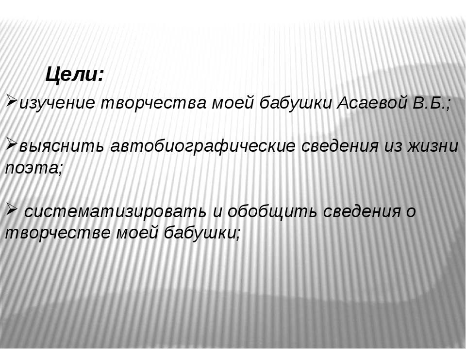 Цели: изучение творчества моей бабушки Асаевой В.Б.; выяснить автобиографичес...