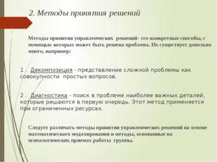 2. Методы принятия решений Методы принятия управленческих решений- это конкре