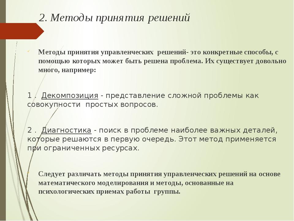 2. Методы принятия решений Методы принятия управленческих решений- это конкре...