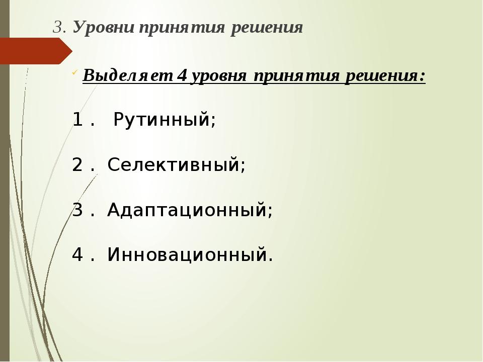 3. Уровни принятия решения Выделяет 4 уровня принятия решения: 1 . Рутинный;...