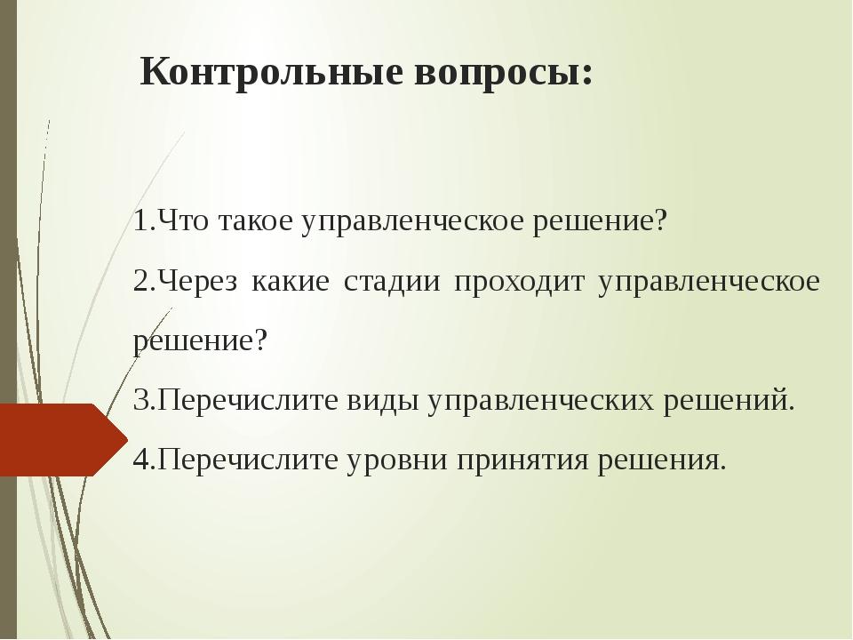 Контрольные вопросы: 1.Что такое управленческое решение? 2.Через какие стадии...
