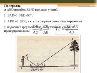 По зеркалу.  АВD подобен EFD (по двум углам):  ВАD= FED=90°;  АDВ = EDF