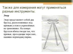 Также для измерения могут применяться разные инструменты. Экер Экер представл