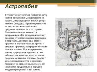Астролябия Устройство: астролябия состоит из двух частей: диска (лимб), разде