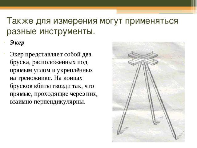 Также для измерения могут применяться разные инструменты. Экер Экер представл...