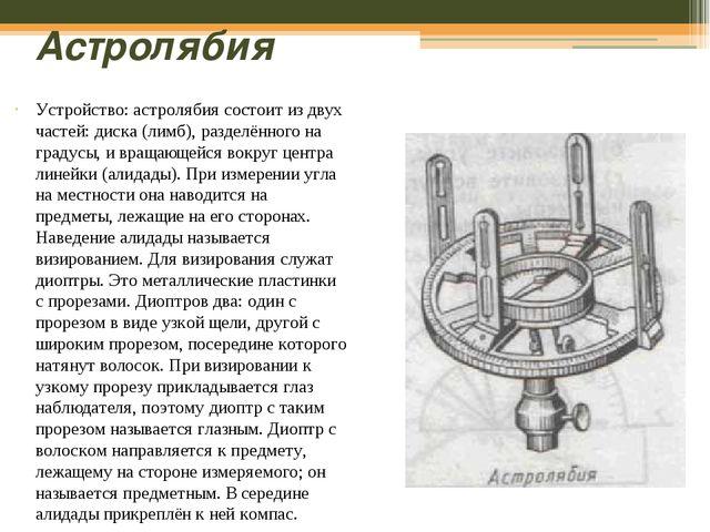 Астролябия Устройство: астролябия состоит из двух частей: диска (лимб), разде...