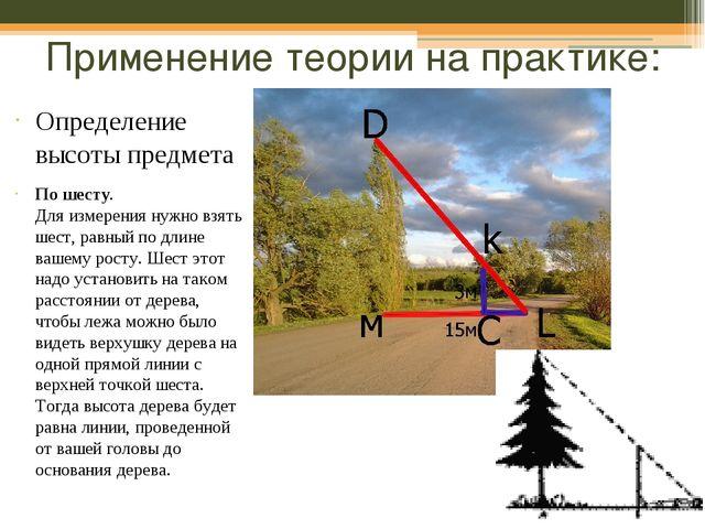 Применение теории на практике: Определение высоты предмета По шесту. Для изме...