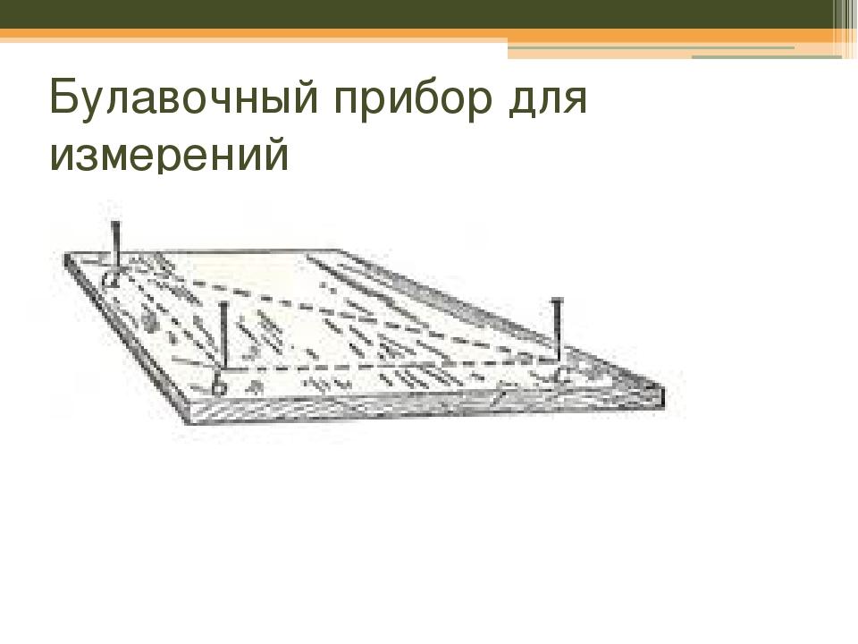 Булавочный прибор для измерений