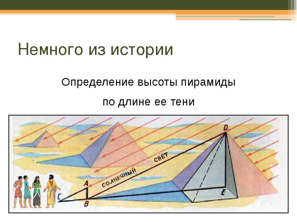 Немного из истории Определение высоты пирамиды по длине ее тени