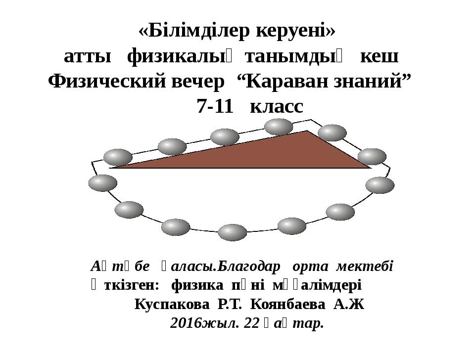 """«Білімділер керуені» атты физикалық танымдық кеш Физический вечер """"Караван з..."""