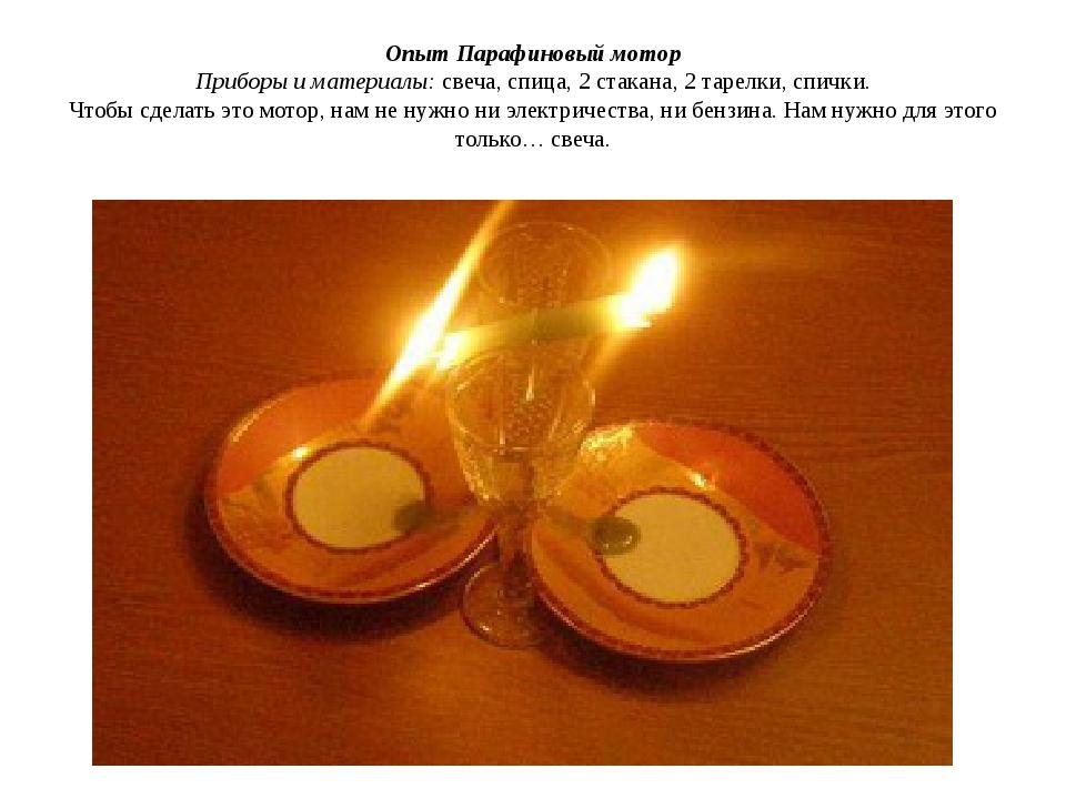 Опыт Парафиновый мотор Приборы и материалы:свеча, спица, 2 стакана, 2 тарелк...