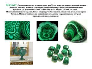 Малахит .Самым знаменитым ихарактерным для Урала является малахит, который