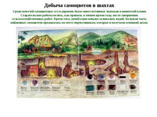 Добыча самоцветов в шахтах Среди жителей самоцветных сел и деревень было мног