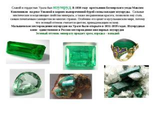 Славой игордостью Урала был изумруд. В 1830 году крестьянин Белоярского уез