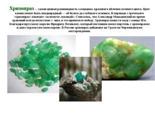 Хризопраз— самая ценная разновидность халцедона красивого яблочно-зеленого ц