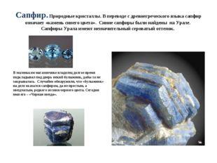 Сапфир. Природные кристаллы. В переводе с древнегреческого языка сапфир означ