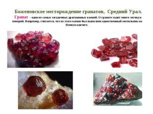 Боженовское месторождение гранатов, Средний Урал. Гранат – один из самых заг