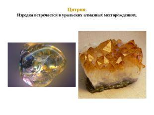 Цитрин. Изредка встречается в уральских алмазных месторождениях.