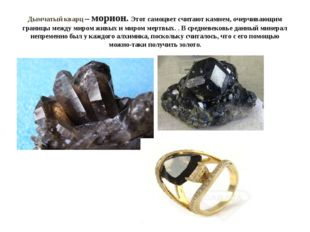Дымчатый кварц – морион. Этот самоцвет считают камнем, очерчивающим границы