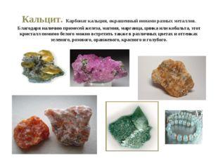 Кальцит. Карбонат кальция, окрашенный ионами разных металлов. Благодаря налич