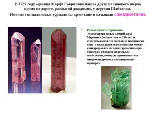 В 1787 году «девица Марфа Гаврилова нашла друзу малинового шерла прямо на дор