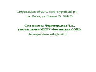 Свердловская область, Нижнетуринский р-н, пос.Косья, ул. Ленина 35. 624239. С