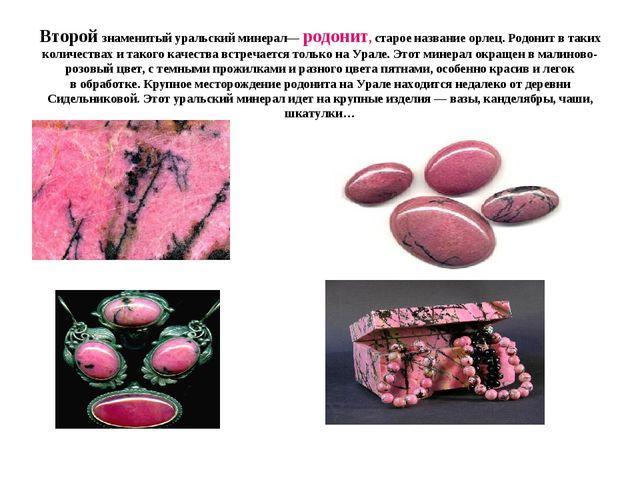 Второй знаменитый уральский минерал— родонит, старое название орлец. Родонит...