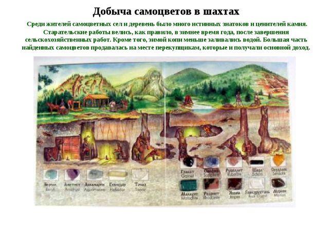 Добыча самоцветов в шахтах Среди жителей самоцветных сел и деревень было мног...