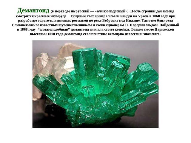 Демантоид (впереводе нарусский— «алмазоподобный»). После огранки демантои...