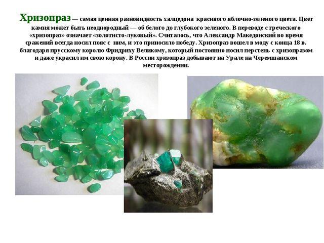 Хризопраз— самая ценная разновидность халцедона красивого яблочно-зеленого ц...
