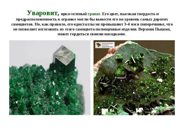 Уваровит, ярко-зеленый гранат. Его цвет, высокая твердость и предрасположенн...